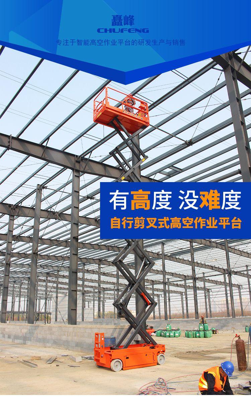 8米自行式高空作业平台